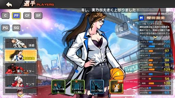 シティダンクで最強のPF(パワーフォワード)キャラクター 櫻田淑美
