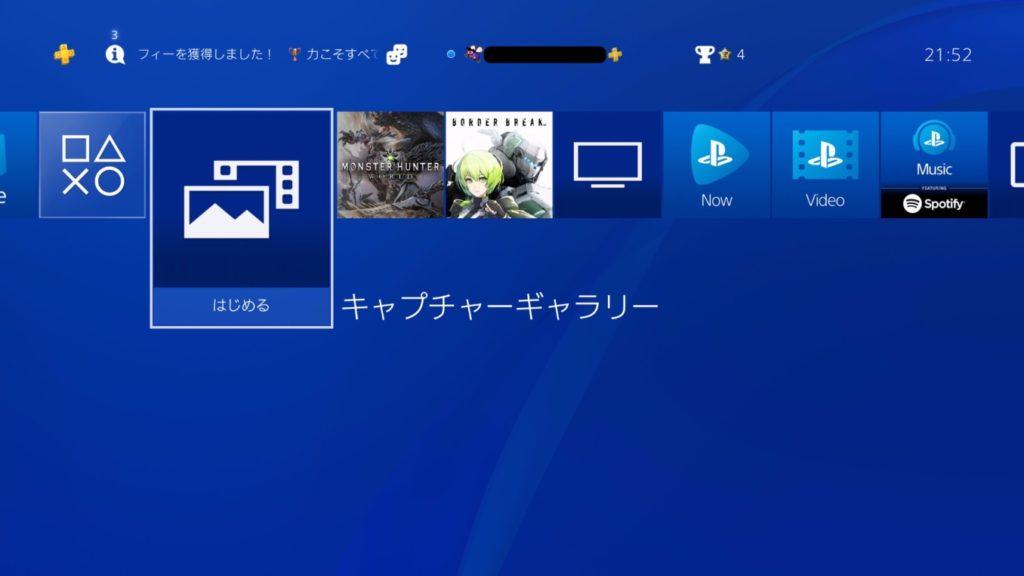 PS4で撮ったスクリーンショットの確認方法 step2