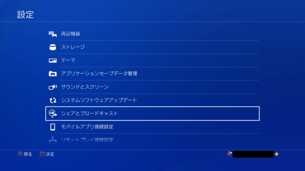 PS4の録画時間変更 Step1