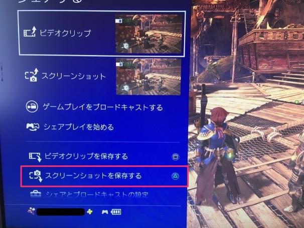PS4のスクリーンショット(スクショ)の撮り方 step2