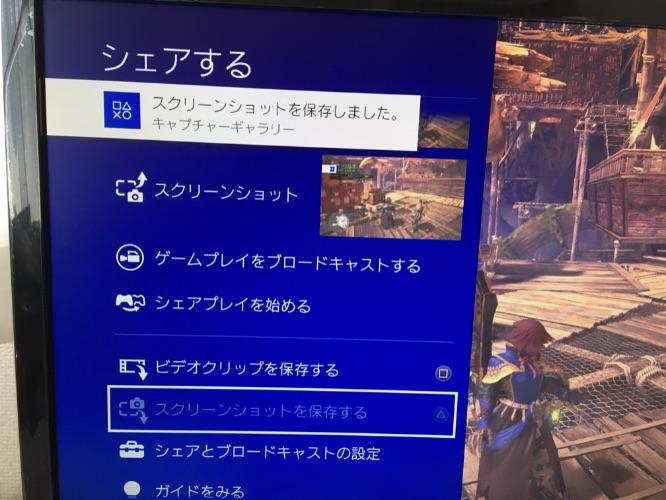 PS4のスクリーンショット(スクショ)の撮り方 step3