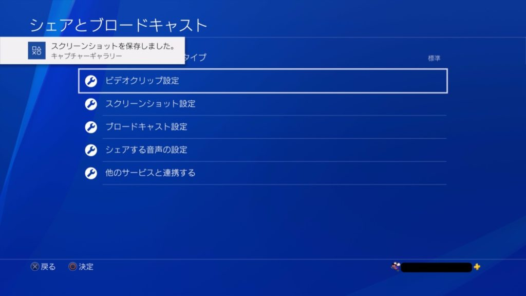 PS4の録画時間変更 Step2