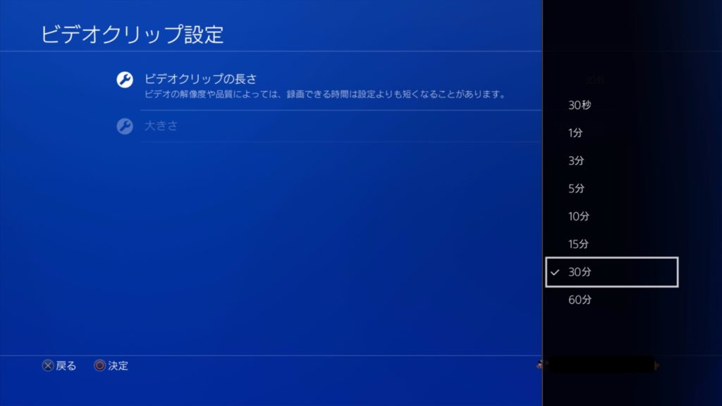 PS4の録画時間変更 Step3