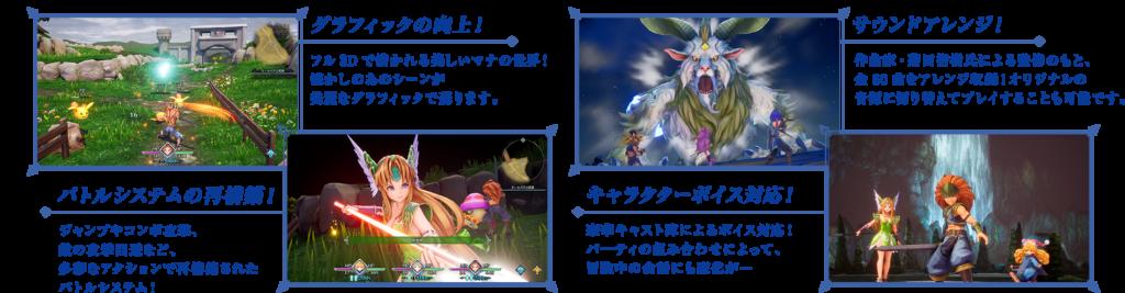 聖剣伝説3トライアルズオブマナの変更点や追加要素