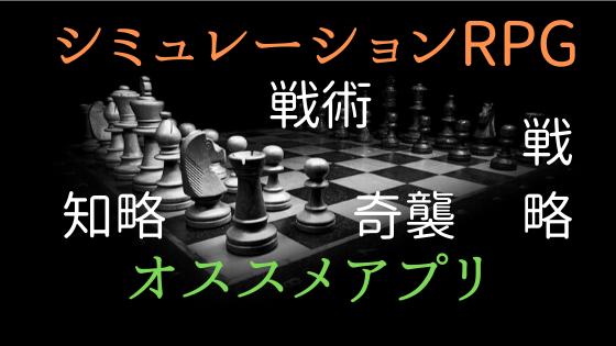 シミュレーションRPGのおすすめアプリ!戦略性の高いゲーム8選を紹介!