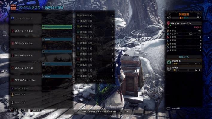 【MHWアイスボーン】序盤でオススメの防具とスキル 剣士