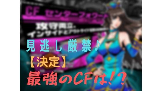 【シティダンク】CF(センターフォワード)で最強のキャラクターは?