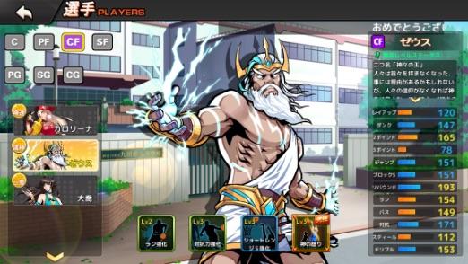 【シティダンク】CF(センターフォワード)で最強のキャラクター|ゼウス