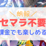 【シティダンク】リセマラ不要!無課金でも楽しめる理由を解説