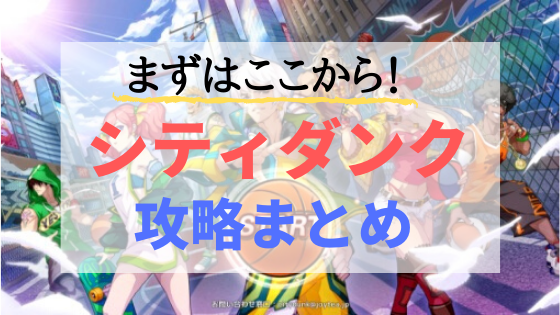 【シティダンク】攻略記事まとめ【迷ったらここから!】