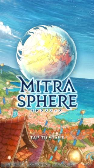 スマホで遊べるMMORPGのおすすめアプリ ミトラスフィア -MITRASPHERE-